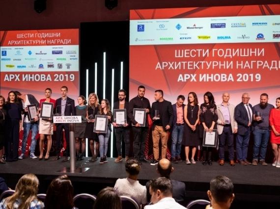 """На официална церемония на конкурса """"Архитектурни награди АРХ ИНОВА 2019"""" бяха връчени 11 престижни награди"""
