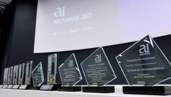 10 са отличията в Годишните архитектурни награди ARCHINOVA 2021