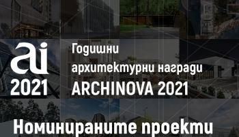 Приключи журирането в конкурса ARCHINOVA 2021