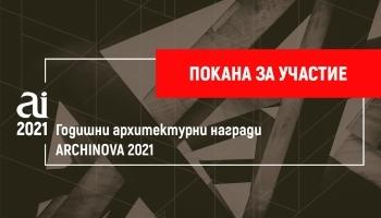 Стартира конкурсът Годишни архитектурни награди ARCHINOVA 2021