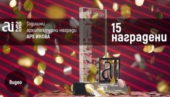Ясни са победителите в Годишните архитектурни награди АРХ ИНОВА 2020