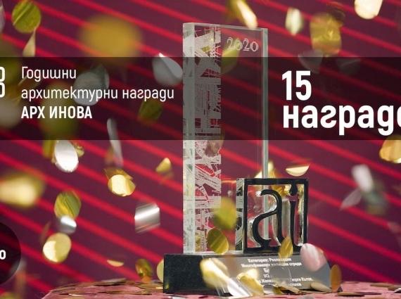 Ясни са победителите в Годишните архитектурни награди ARCHINOVA 2020