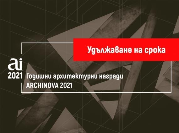 Удължават се сроковете за регистрация в конкурса ARCHINOVA 2021