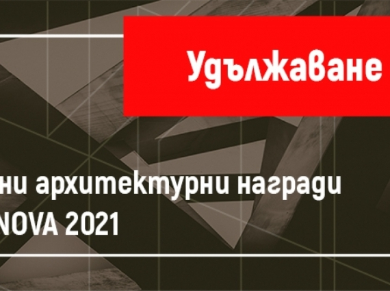 Удължаване на срока за участие в AРХ ИНОВА  2021