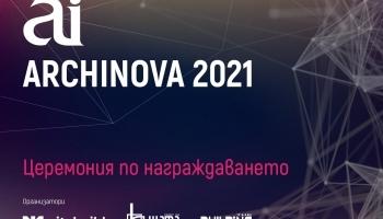 На 6 октомври ще се състои церемонията по награждаване на победителите в конкурса ARCHINOVA 2021
