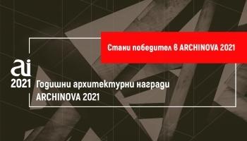 Стани победител в конкурса ARCHINOVA 2021