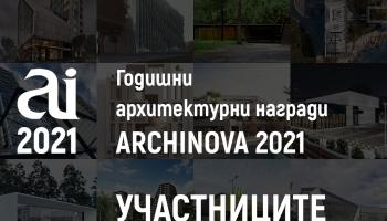 Публикувани са участващите проекти в конкурса ARCHINOVA 2021